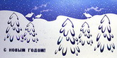 Новогодние открытки 2017 41109