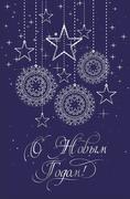 Новогодние открытки 2017 41210