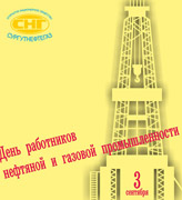 Открытки на день работника нефтяной и газовой промышленности 47006