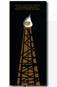 Открытки на день работника нефтяной и газовой промышленности 47011