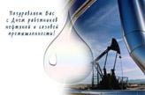 Открытки на день работника нефтяной и газовой промышленности 47016