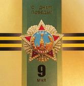 Открытки с Днем Победы 9 мая 49905